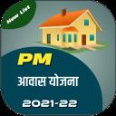 PM आवास योजना 2021-22 - Awas Yojana