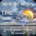 Weather Forecast: Aaj Ke Mausam Ki Jankari