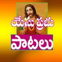Jesus Songs in Telugu