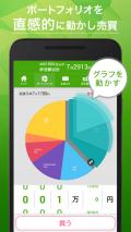 OneTapBUY:1,000円からはじめる株式投資アプリ Screenshot