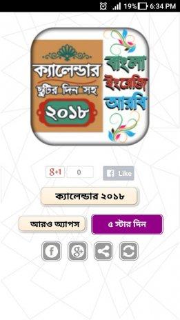 Bangla Calendar 2018 - বাংলা ক্যালেন্ডার
