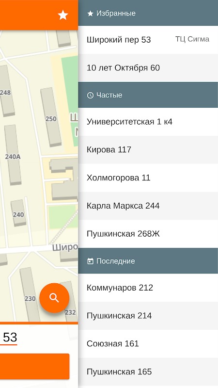 Такси Димон screenshot 2