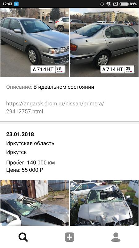 Номерограм — проверка авто по гос номеру screenshot 1