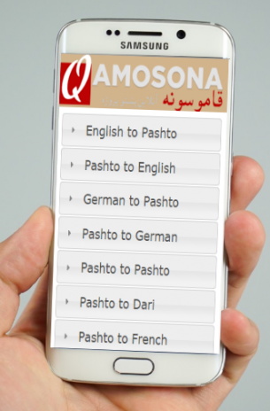 Qamosona Pashto Dictionaries 1 0 Download APK for Android