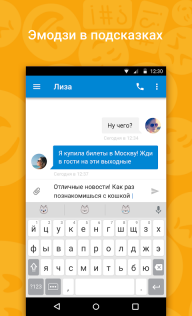 Яндекс.Клавиатура screenshot 1