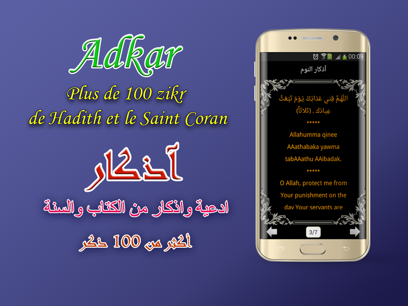 adhan alger gratuit