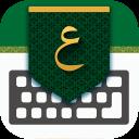 بادام لوحة المفاتيح العربية Arabic Keyboard