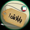 يابلاش! عروض الكويت