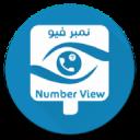 نمبر فيو Number View ( للبحث عن الارقام المجهولة )