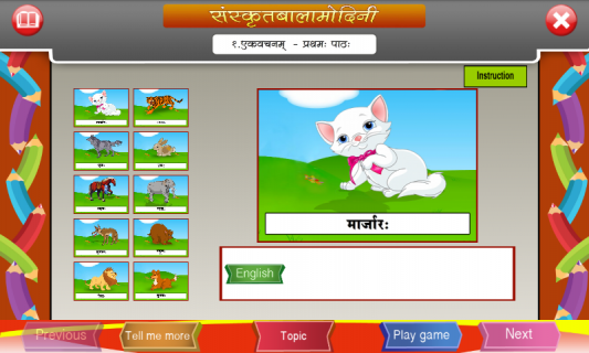 Sanskrit words - Singular form 1 0 Download APK for Android - Aptoide