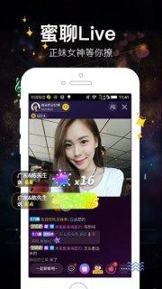 蜜聊Live-只屬於你的华人美女視頻直播聊天交友Show screenshot 1