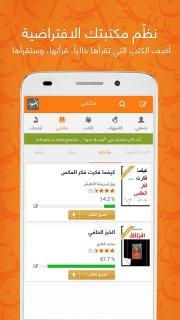 أبجد: كتب - روايات - قصص عربية screenshot 6