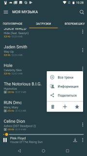 Zaycev – музыка и песни в mp3 screenshot 7