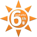 ६ वी मराठी कविता   Marathi Poems 6th