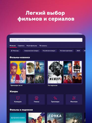ivi - фильмы, сериалы, мультфильмы screenshot 3