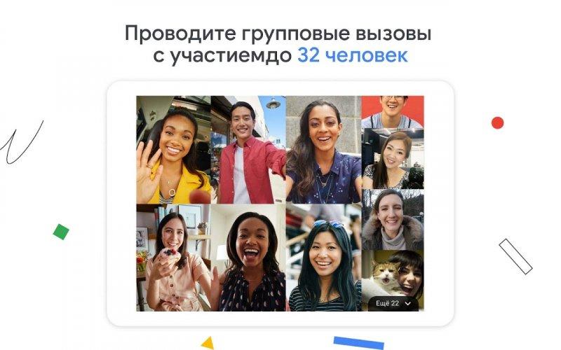 Google Duo: видеочат с высоким качеством связи screenshot 18