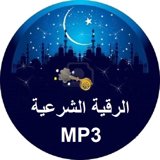 ROQYA CHAR3IYA MP3 GRATUIT GRATUITEMENT