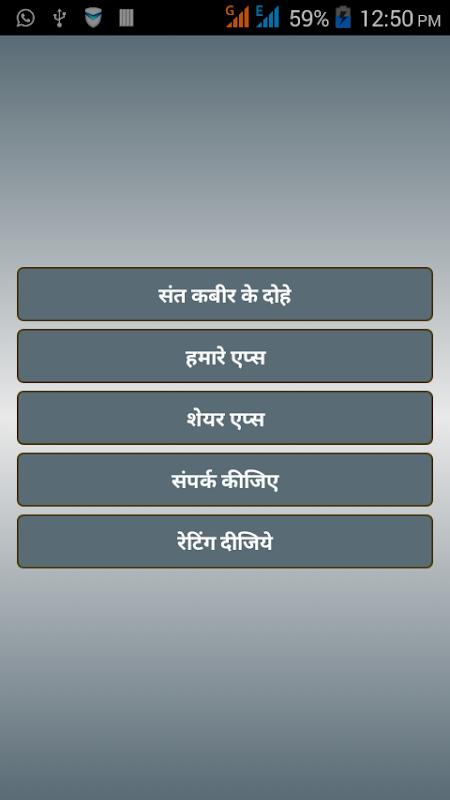 Kabir Ke Dohe Download