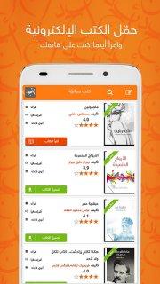 أبجد: كتب - روايات - قصص عربية screenshot 2