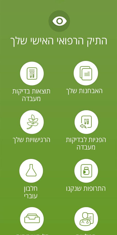 כללית screenshot 5