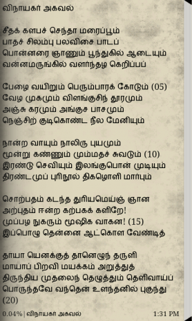 Vinayagar Agaval 2 Download APK for Android - Aptoide
