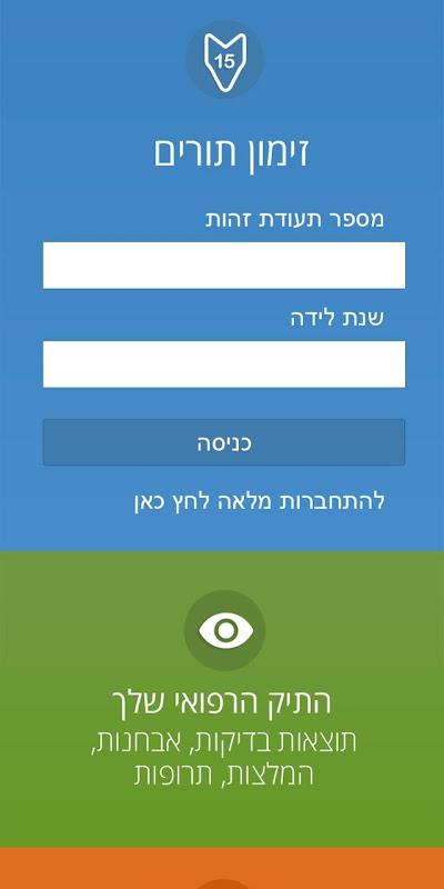 כללית screenshot 2