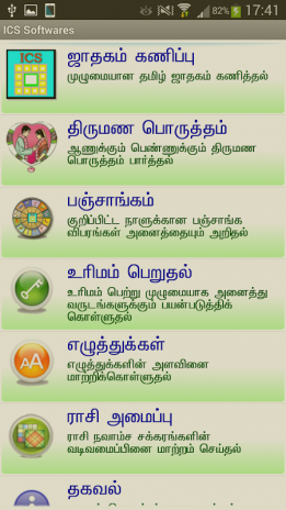 ICS Softwares Tamil Astrology 4 1 5 Download APK for Android