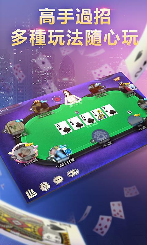 博雅德州撲克texas Poker Boyaa 6 1 1 Download Android Apk Aptoide