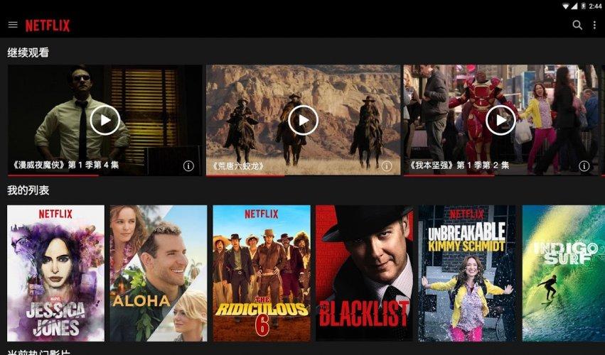 Netflix screenshot 6
