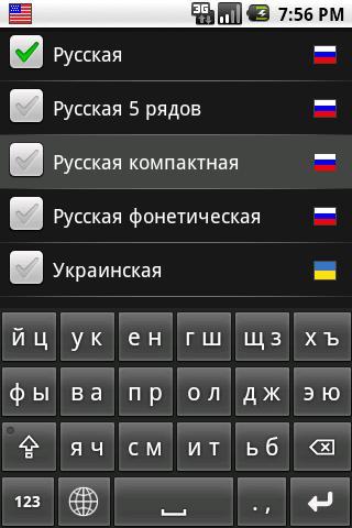 Russian Keyboard screenshot 2