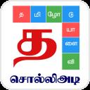 Tamil Word Game - சொல்லிஅடி - தமிழோடு விளையாடு