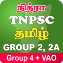 TNPSC Group 2 Group 2A CCSE 4 2020 Exam Materials