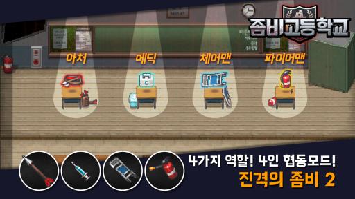 좀비고등학교 screenshot 11