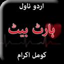 Heart Beat by Komal Ikram - Urdu Novel Offline