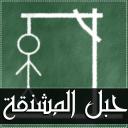 حبل المشنقة - لعبة كلمات