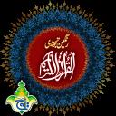 Al Quran Kareem - Taj Company 16 lines Tajweedi