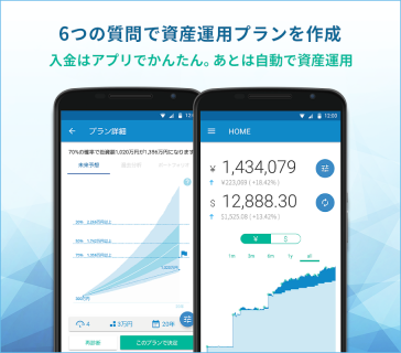 WealthNavi(ウェルスナビ)アプリでおまかせ自動資産運用 screenshot 2