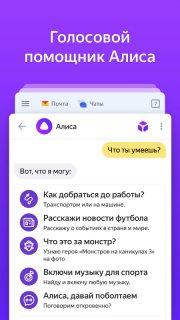 Yandex screenshot 3