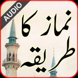 Namaz ka tariqa -  نماز کا طریقہ Icon
