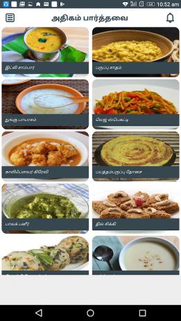 Oil free recipes tamil 60 descargar apk para android aptoide oil free recipes tamil captura de pantalla 3 forumfinder Gallery
