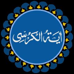 ayatul kursi download