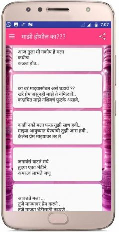New Marathi Sms 1 2 6 Download APK for Android Aptoide