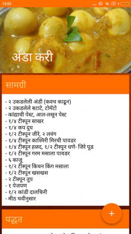 Marathi non veg recipes 11 download apk for android aptoide marathi non veg recipes screenshot 4 forumfinder Choice Image