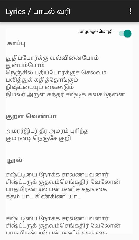 Skanda Sashti Kavacham Lyrics In Pdf Download
