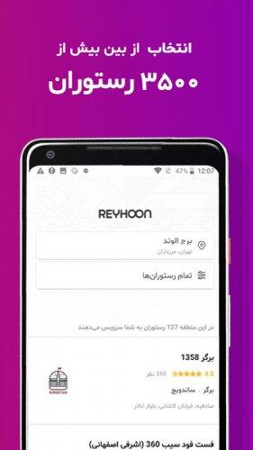 ریحون سفارش آنلاین غذا Reyhoon screenshot 6