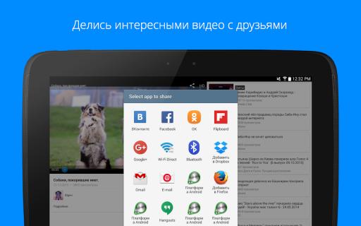 Rutube screenshot 12