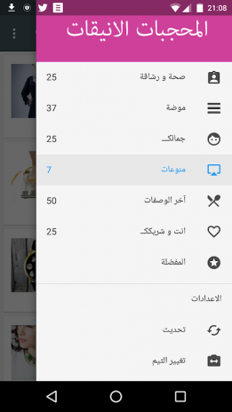 589cae2a3 المحجبات الانيقات 1.0 Download APK for Android - Aptoide