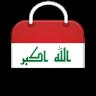 متجر اندرويد العراق Icon