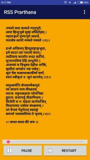 RSS Prarthana screenshot 1