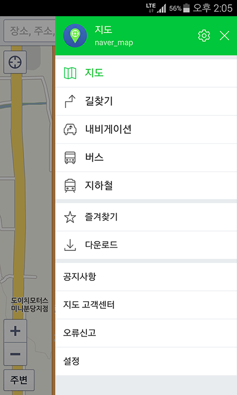 네이버 지도, 내비게이션 – Naver Map screenshot 1